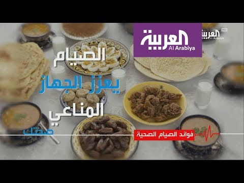 العرب اليوم - تعرّف على أهم الفوائد الصحية لصيام شهر رمضان