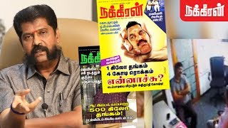 Video அம்பலமான அரசியல் வியாபாரம் ! ADMK Koovathur Drama timely exposed by Nakkheeran | Nakkheeran Gopal MP3, 3GP, MP4, WEBM, AVI, FLV November 2017