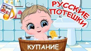 Русские потешки КУПАНИЕ. Мульт-песенка