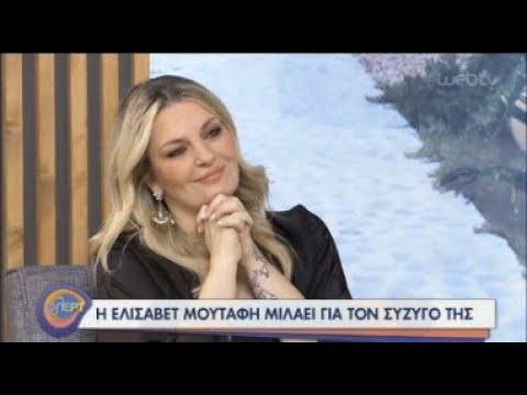 Η Ελισάβετ Μουτάφη φλΕΡΤαρει στην παρέα μας! | 29/06/2020 | ΕΡΤ