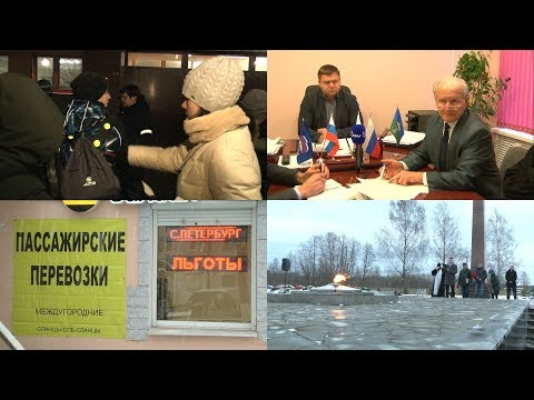Новости Сланцевского района. Выпуск от 04.12.17