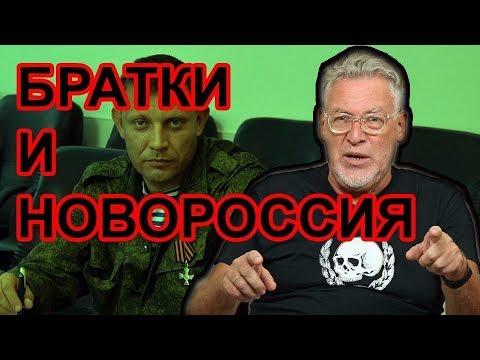 Кто и зачем убил Захарченко / Артемий Троицкий (видео)