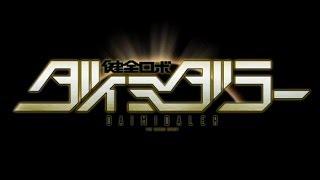 Kenzen Robo Daimidaler - Bande annonce