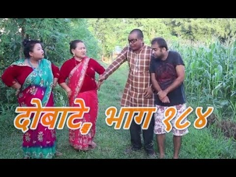(दोबाटे, भाग १८४  - Dobate Nepali Comedy Serial, 11 September 2018, Episode 184 - Duration: 30 minutes.)