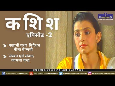 Kashish | Episode-2