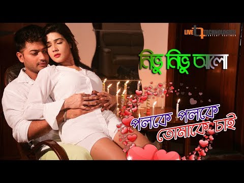 Nivu Nivu Alo | Bappy Chowdhury | Mahiya Mahi | Imran & Kona | Bangla Movie 2018