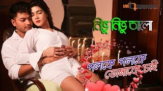 Download Video Nivu Nivu Alo | Bappy Chowdhury | Mahiya Mahi | Imran & Kona | Bangla Movie 2018 MP3 3GP MP4