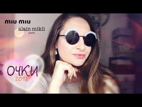 СОЛНЕЧНЫЕ ОЧКИ/ ЛЕТО 2018 /MIU MIU/ ALAIN MIKLI видео