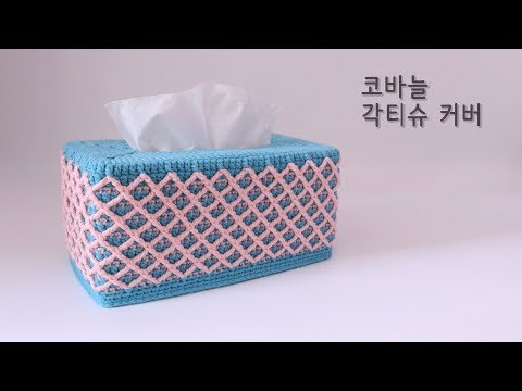 코바늘 각티슈 커버│crochet tissue box cover│YeJin공방