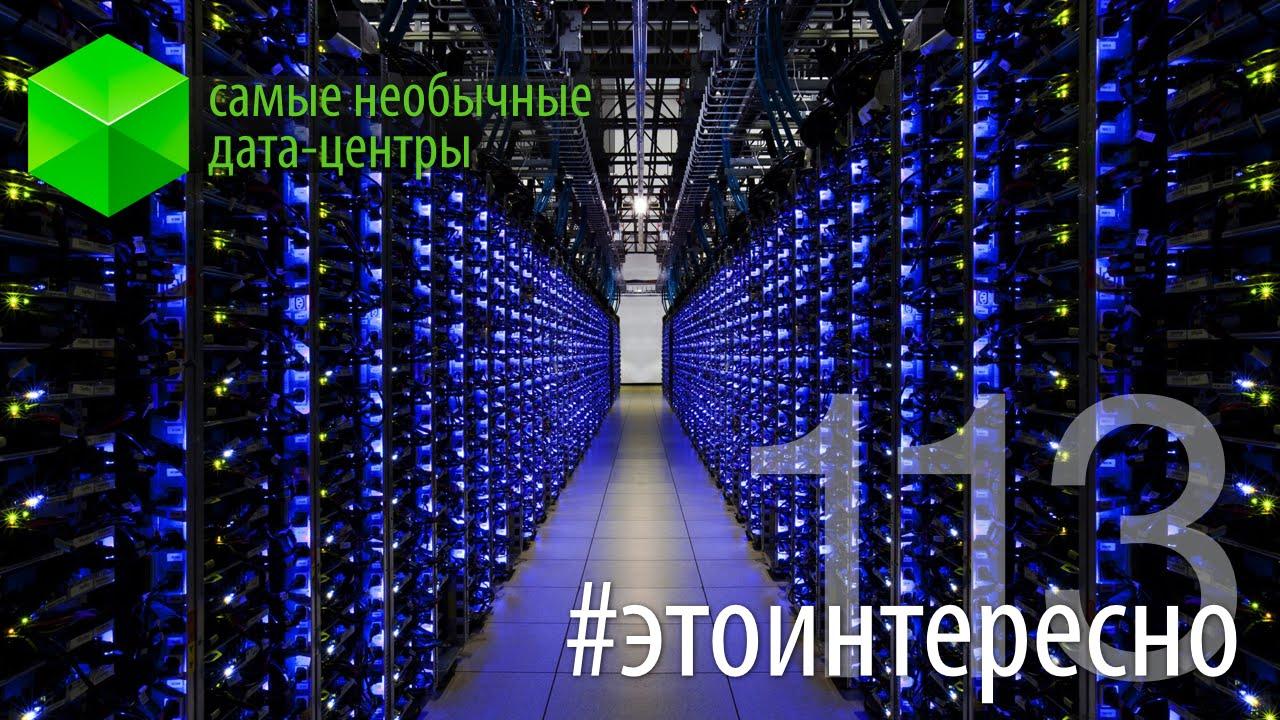 #этоинтересно | Самые необычные дата-центры