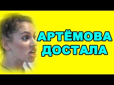 Артёмова всех достала! Новости дома 2 (эфир от 2 января день 4620) (видео)