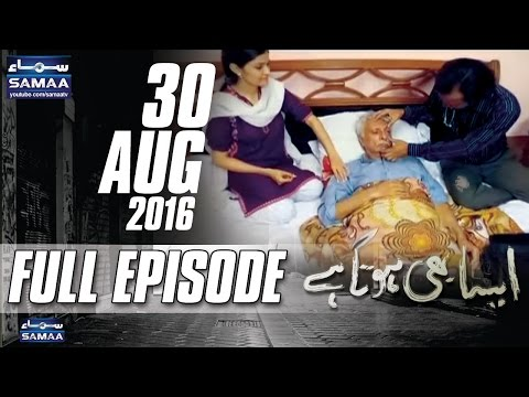 Video Sasur Aur Bahu | Aisa Bhi Hota Hai | 30 Aug 2016 download in MP3, 3GP, MP4, WEBM, AVI, FLV January 2017