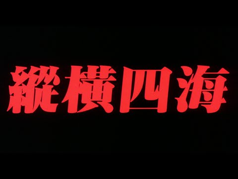 [Trailer] 縱橫四海 ( Once A Thief )