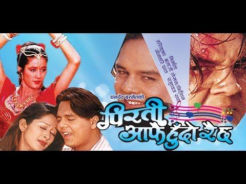 (Pirati Afai Hundo Raicha || Full Nepali Feature Film...2 hrs, 38 min.)