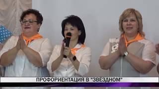 "Профориентация в ""Звездном"""