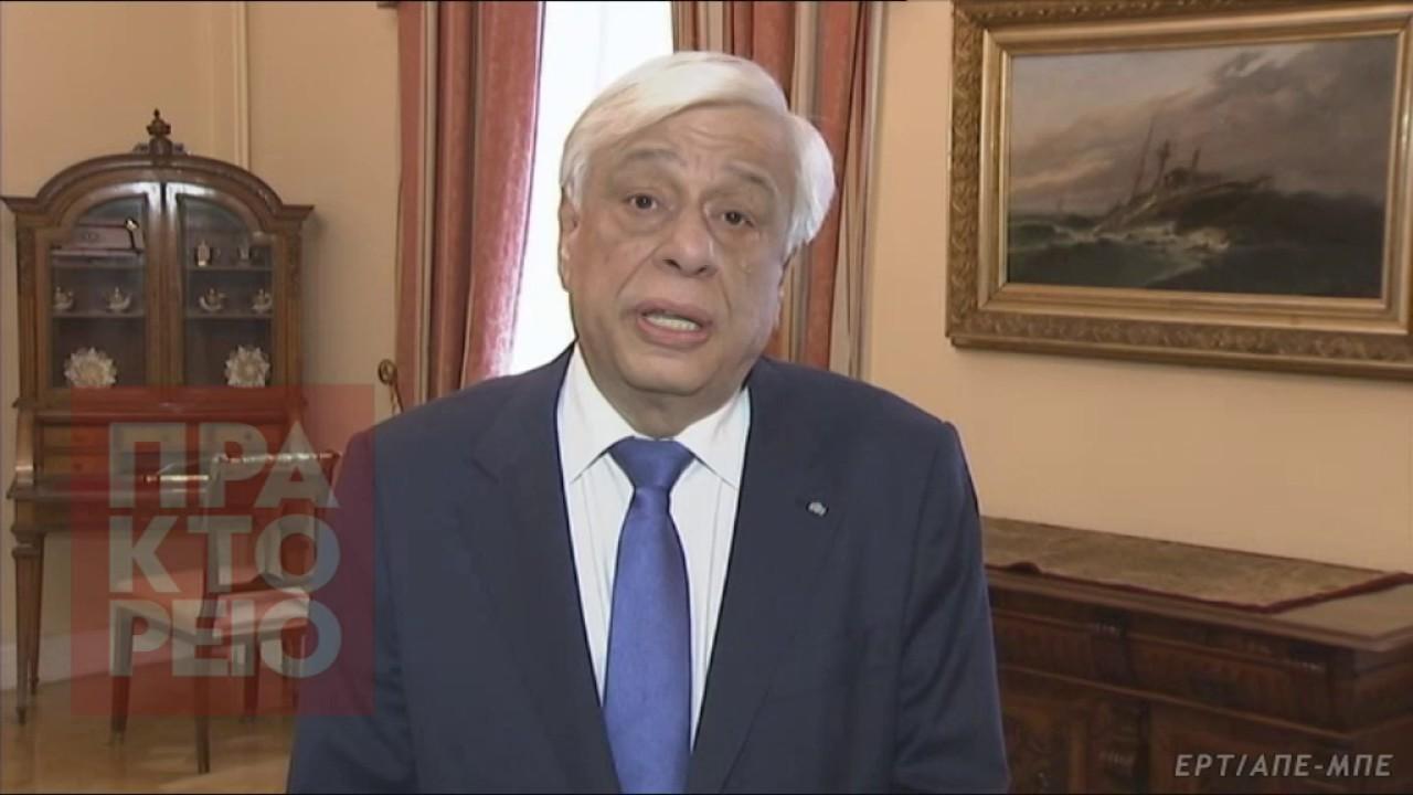 Πρ. Παυλόπουλος: Ο εφιάλτης των εγκλημάτων κατά της Ανθρωπότητας δεν έχει παρέλθει