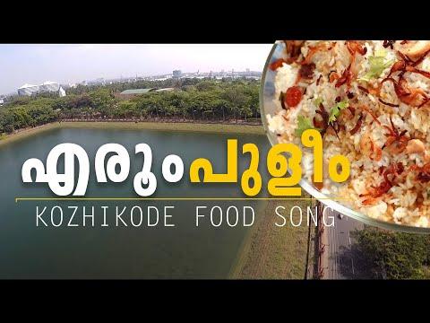 "Kozhikode   Food Song  ""എരൂം പുളീം "" Koyikode  Food Song"
