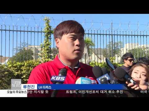 한인사회소식 1.27.17 KBS America News