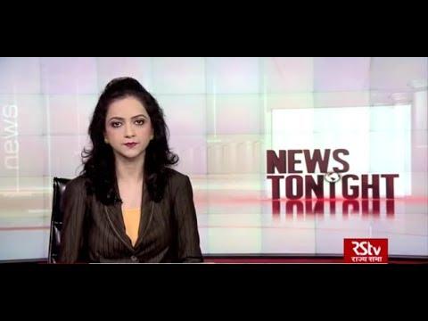 English News Bulletin – Sep 22, 2018 (9 pm)