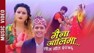 Maina Aalima - Nabaraj Adhikari & Durga Chhetri