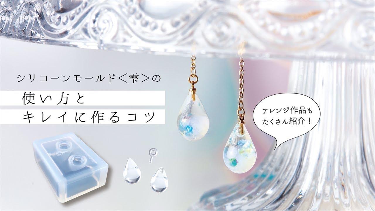 """""""パジコ雫モールド動画"""""""
