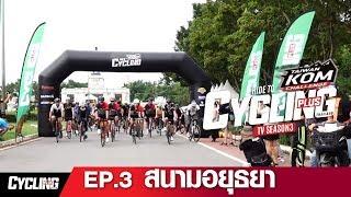 Cycling Plus TV season 3 : Ep.3 สนามอยุธยา