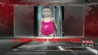 Download Video ৩ বছরের শিশুকে ধর্ষণের পর হত্যা MP3 3GP MP4