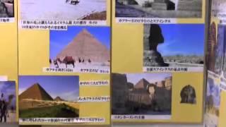 大島博写真展「私の世界遺産見て歩る記」第3回エジプト編