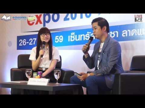 EDUZONES EXPO 2016 :พิชิต admissions กับพี่ปรางที่หนึ่งของเมืองไทย