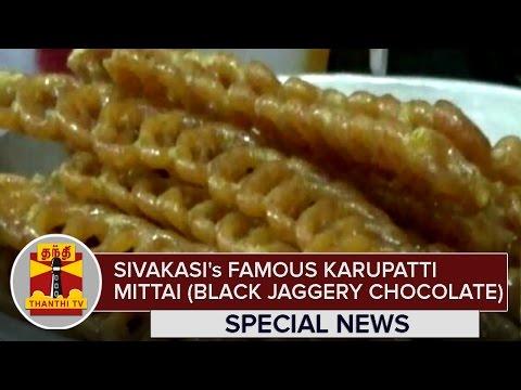 Special-News--Sivakasis-Famous-Black-Jaggery-Chocolate-Karupatti-Mittai--Thanthi-TV
