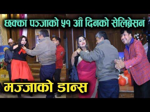 (Madan Krishna, Deepak Deepa ,Karishma & Magne Buda को मज्जाको डान्स  || Mazzako TV - Duration: 20 minutes.)