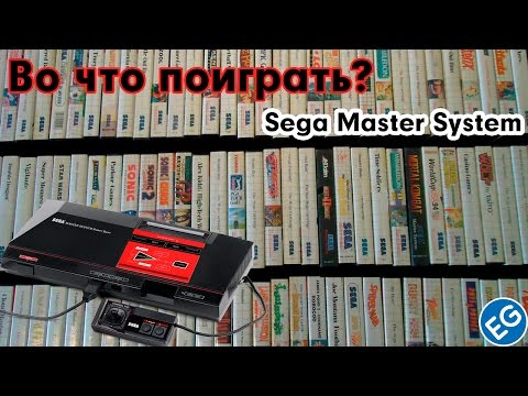 Во что поиграть #02 - Sega Master System /Master System Hidden Gems. Part 02
