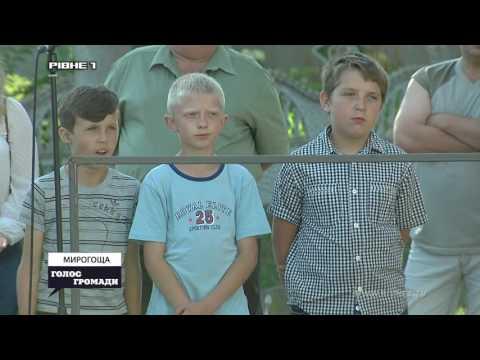 """""""Голос громади"""": Мирогощанська об'єднана територіальна громада [ВІДЕО]"""