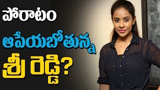 Sri Reddy To Stop Protest