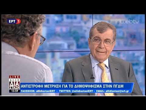 Ο Αντιπρόεδρος της Βουλής Δημήτρης Κρεμαστινός στην «Άλλη Διάσταση» | ΕΡΤ