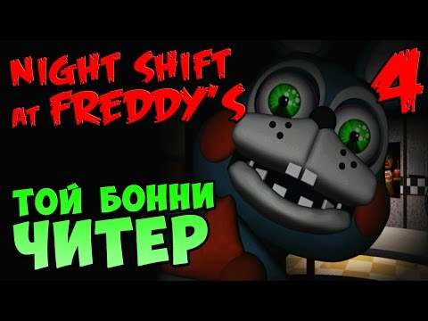 ТОЙ БОННИ ЧИТЕР - Night Shift at Freddy's #4