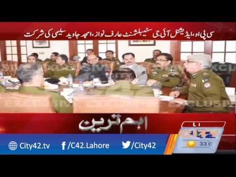 آئی جی پنجاب کی زیر صدارت ویڈیو لنک پر آر پی او کا نفرنس