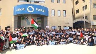 شركة الاتصالات الفلسطينية تتضامن مع أسرى الحرية والكرامة