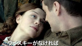 映画『ウイスキーと2人の花嫁』予告編