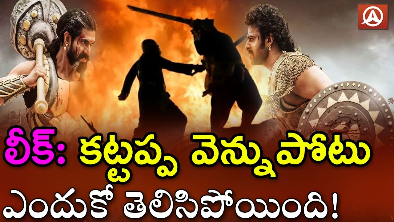 REASON Why KATTAPPA K!LLED Baahubali REVEALED