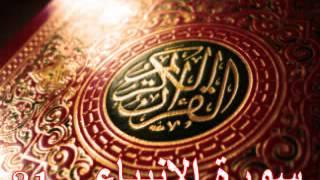 سورة الانبياء - ناصر القطامي   Surah AL-Anbiya - Nasser AL-Qatami