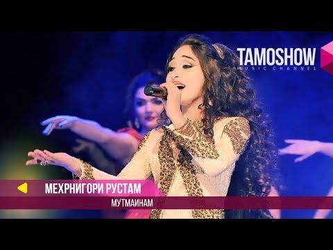 Мехрнигори Рустам - Мутмаинам (Клипхои Точики 2017)