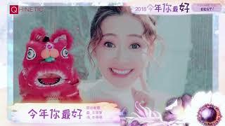 《今年你最好》2018 You Are The Best! [CNY Official Trailer]