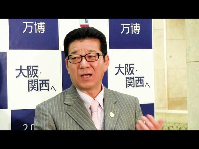 2017年3月28日(火) 松井一郎知事 登庁会見