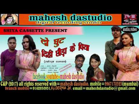 Video ललका फितवा मकसूद देलको # खोरठा सॉन्ग # singer karu dehati download in MP3, 3GP, MP4, WEBM, AVI, FLV January 2017