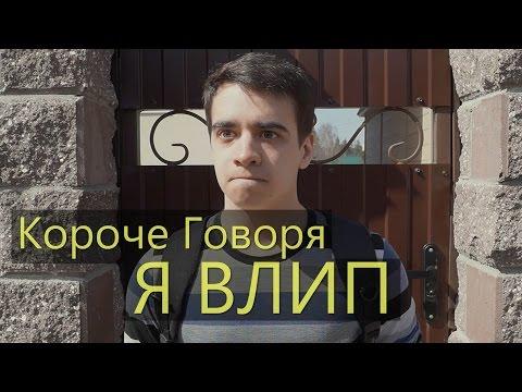 КОРОЧЕ ГОВОРЯ, Я ВЛИП (видео)