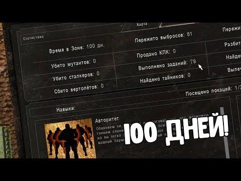 КАК ИЗМЕНИТСЯ ЗОНА ЧЕРЕЗ 100 ИГРОВЫХ ДНЕЙ В SТАLКЕR DЕАD АIR - DomaVideo.Ru