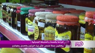 """""""الزراعة والصحة و الضابطة الجمركية"""" يطلقون حملة لفحص غش زيت الزيتون والعسل بطولكرم"""