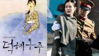 덕혜옹주 The Last Princess, 2016  예고편 / 손예진, 박해일, 라미란 [무비비]