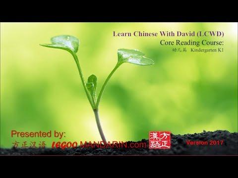 Kindergarten Chinese K1-08 Nature 大自然 -日月明 天地人 LCWD Core Reading Course CRC 幼儿园汉语 FULL